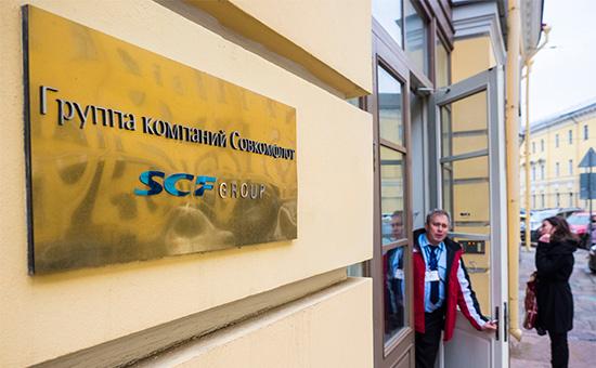 Штаб-квартира российской судоходной компании «Совкомфлот»