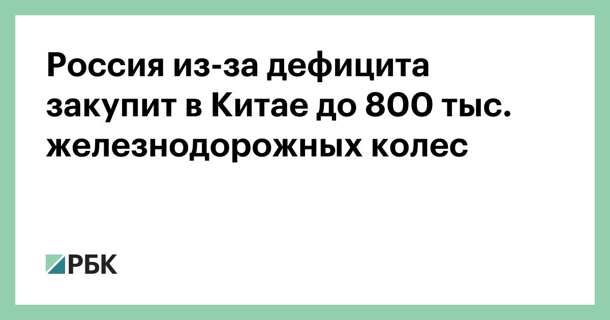 Россия из-за дефицита закупит в Китае до 800 тыс. железнодорожных колес