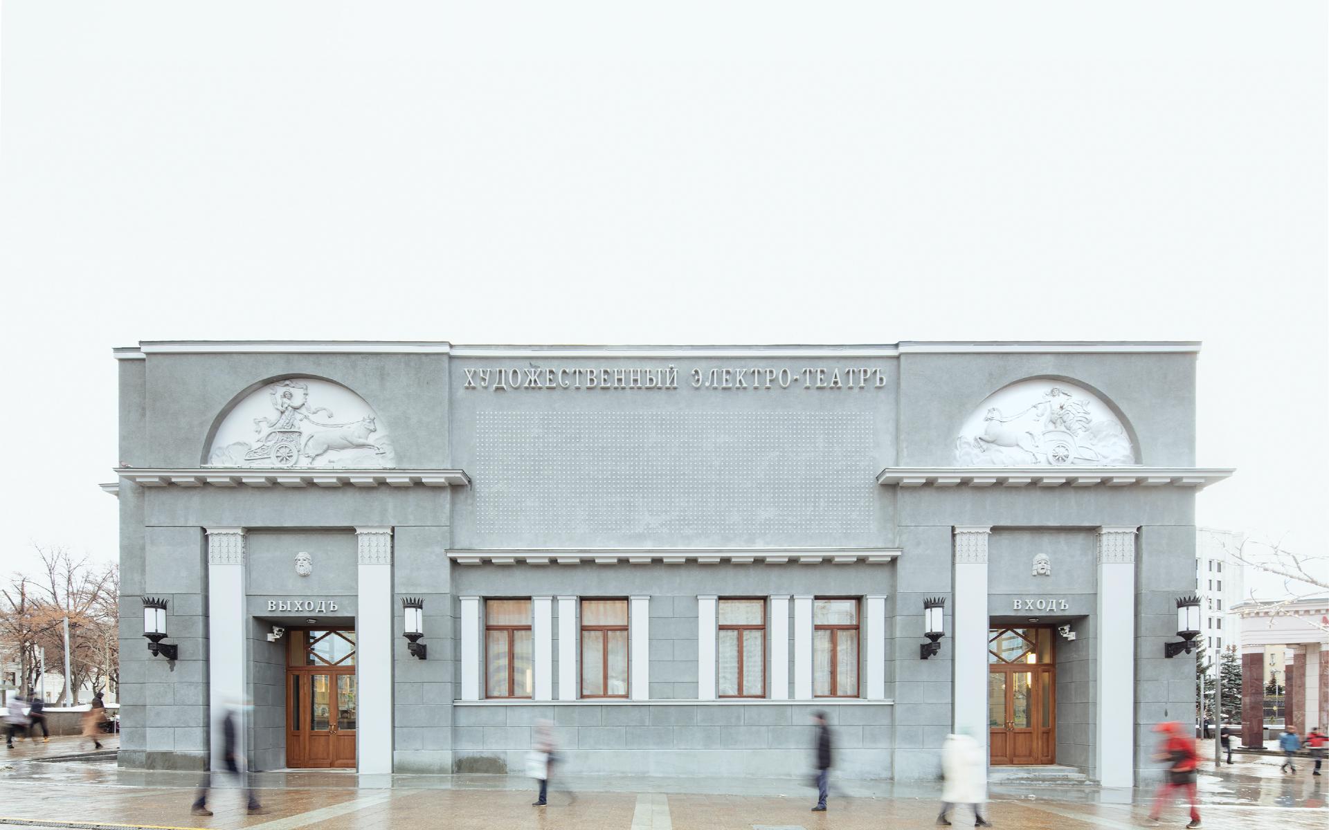 Фасад кинотеатра «Художественный»