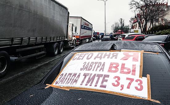 Акция протеста дальнобойщиков в Белгороде