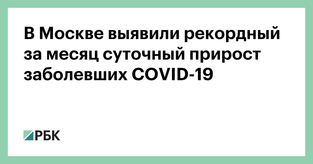 В России за сутки выявили 5482 новых случая коронавируса