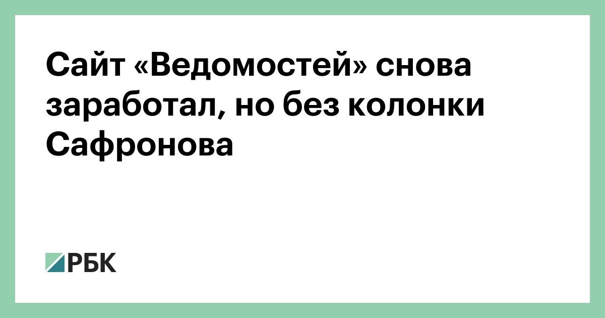 Сайт «Ведомостей» снова заработал, но без колонки Сафронова