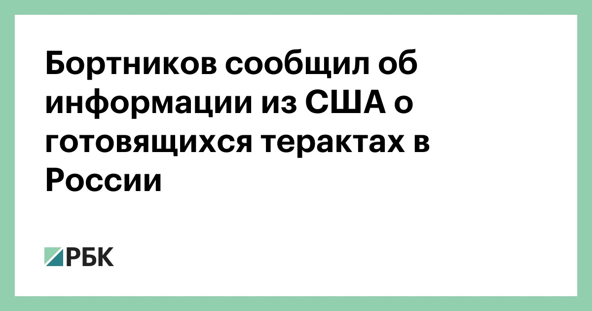 Бортников сообщил об информации из США о готовящихся терактах в России