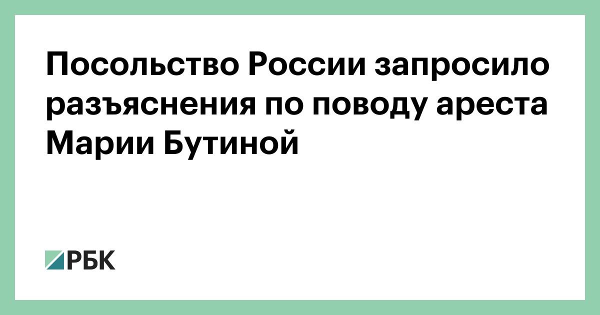 Посольство России запросило разъяснения по поводу ареста Марии Бутиной