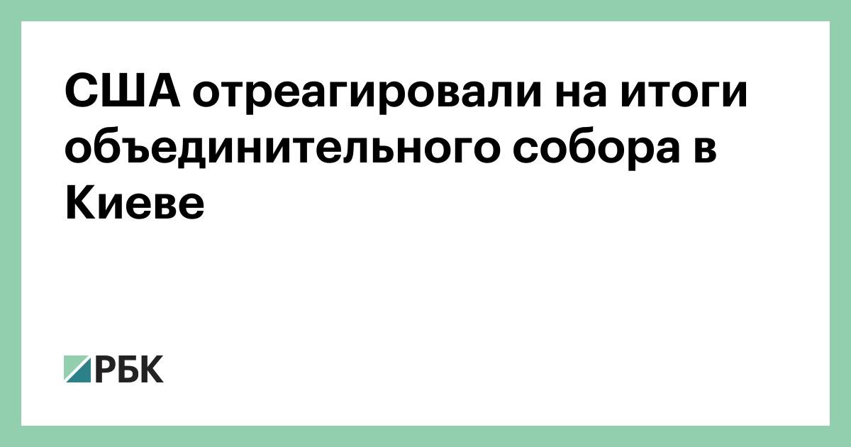 США отреагировали на итоги объединительного собора в Киеве