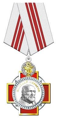 Орден Пирогова (лицевая сторона)