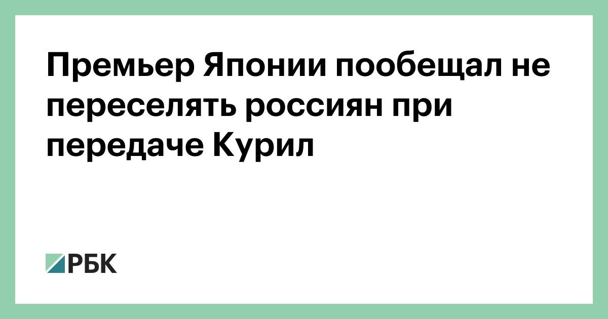 Премьер Японии пообещал не переселять россиян при передаче Курил