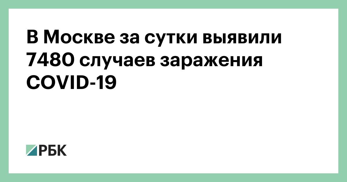 В Москве за сутки обнаружили 7480 случаев заражения COVID-19 :: Общество :: РБК