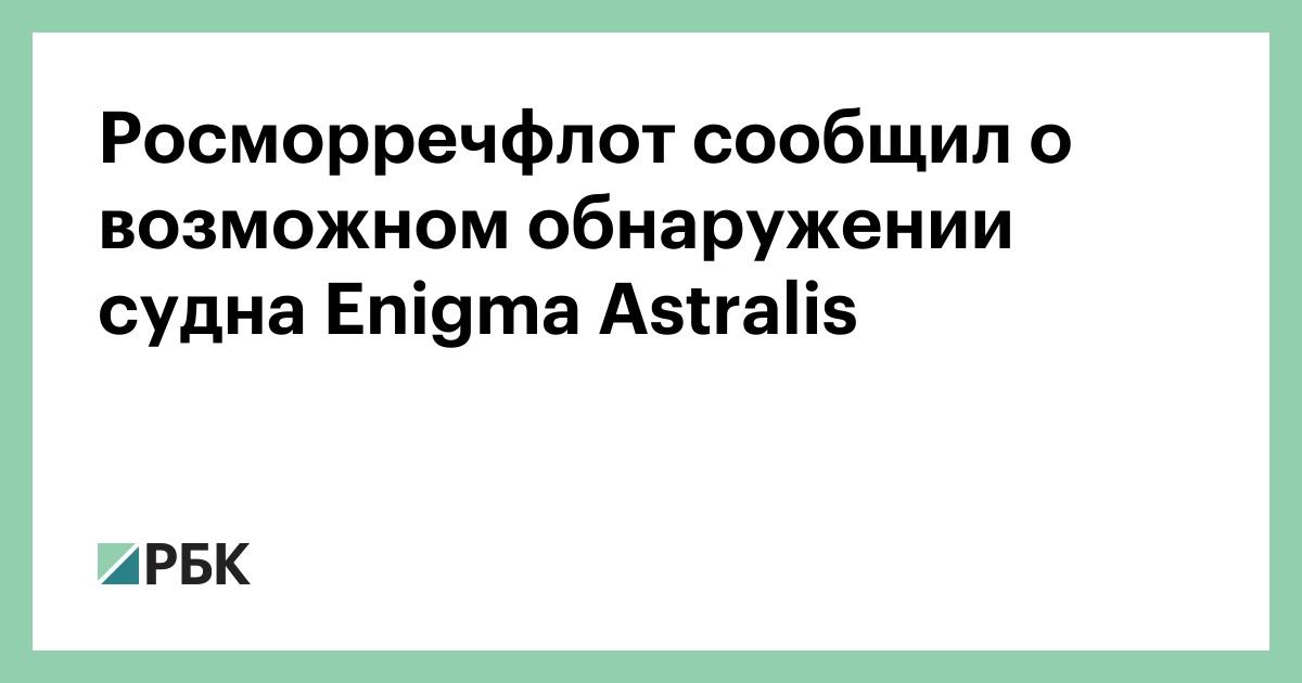 Росморречфлот сообщил о возможном обнаружении судна Enigma Astralis