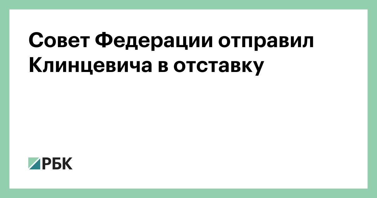 Совет Федерации отправил Клинцевича в отставку :: Политика :: РБК - ElkNews.ru