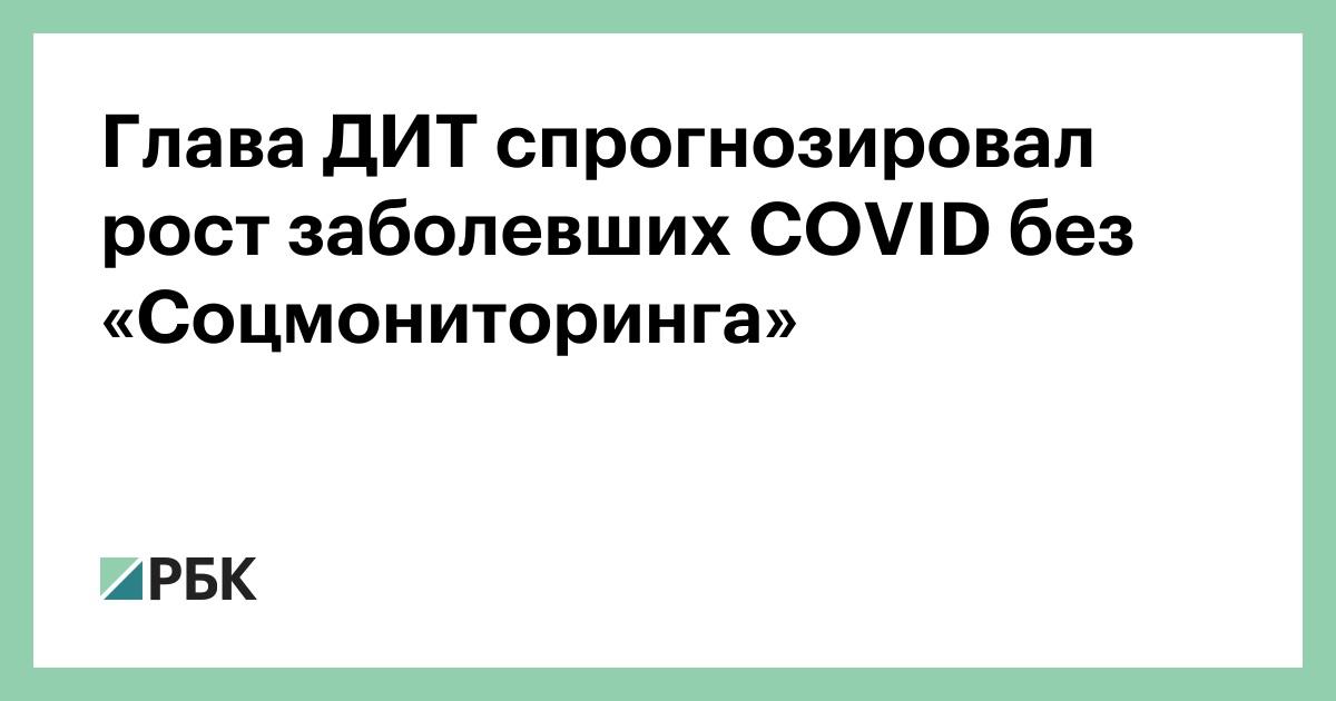 Глава ДИТ спрогнозировал рост заболевших COVID без «Соцмониторинга»