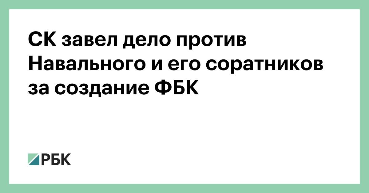 СК завел дело против Навального и его соратников за создание ФБК