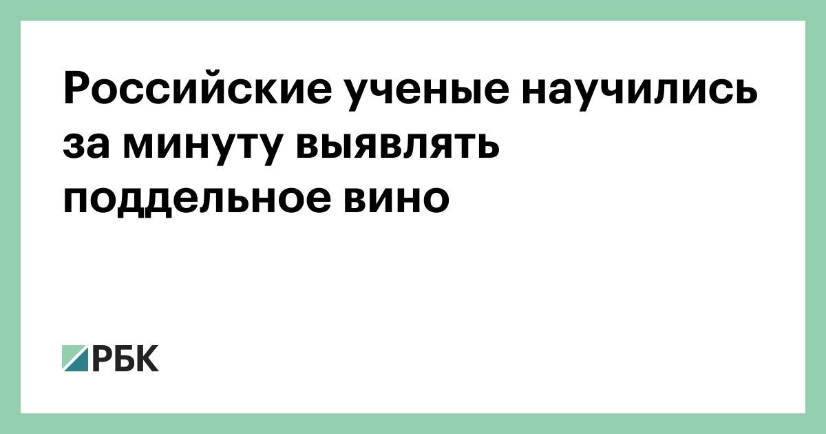 Российские ученые научились за минуту выявлять поддельное вино