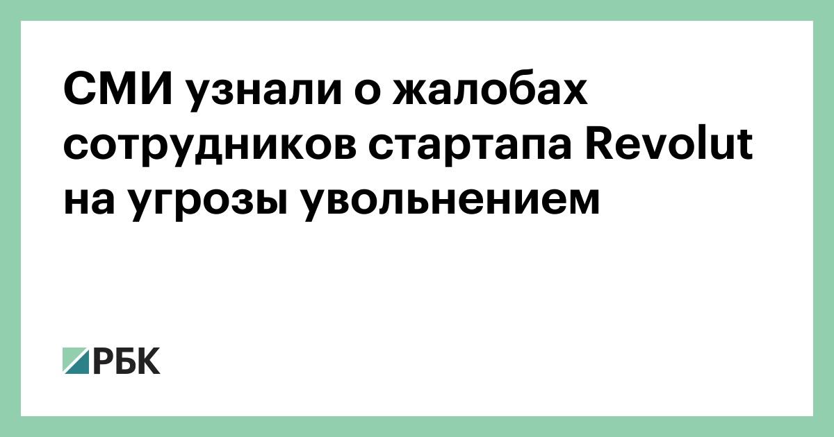 СМИ узнали о жалобах сотрудников стартапа Revolut на угрозы увольнением