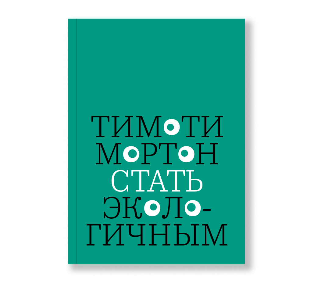 Обложка книгиТимоти Мортона: «Стать экологичным». Ad Marginem, 2019 год