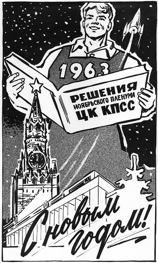 Плакат художника В. Жаринова «С Новым годом!». 1963 год