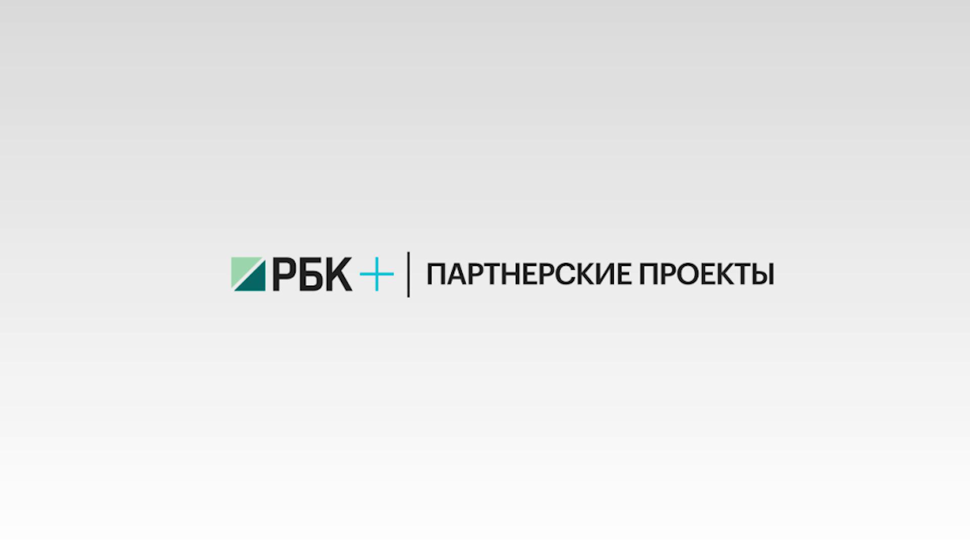 Programme: РБК+ / ПМЭФ 2018