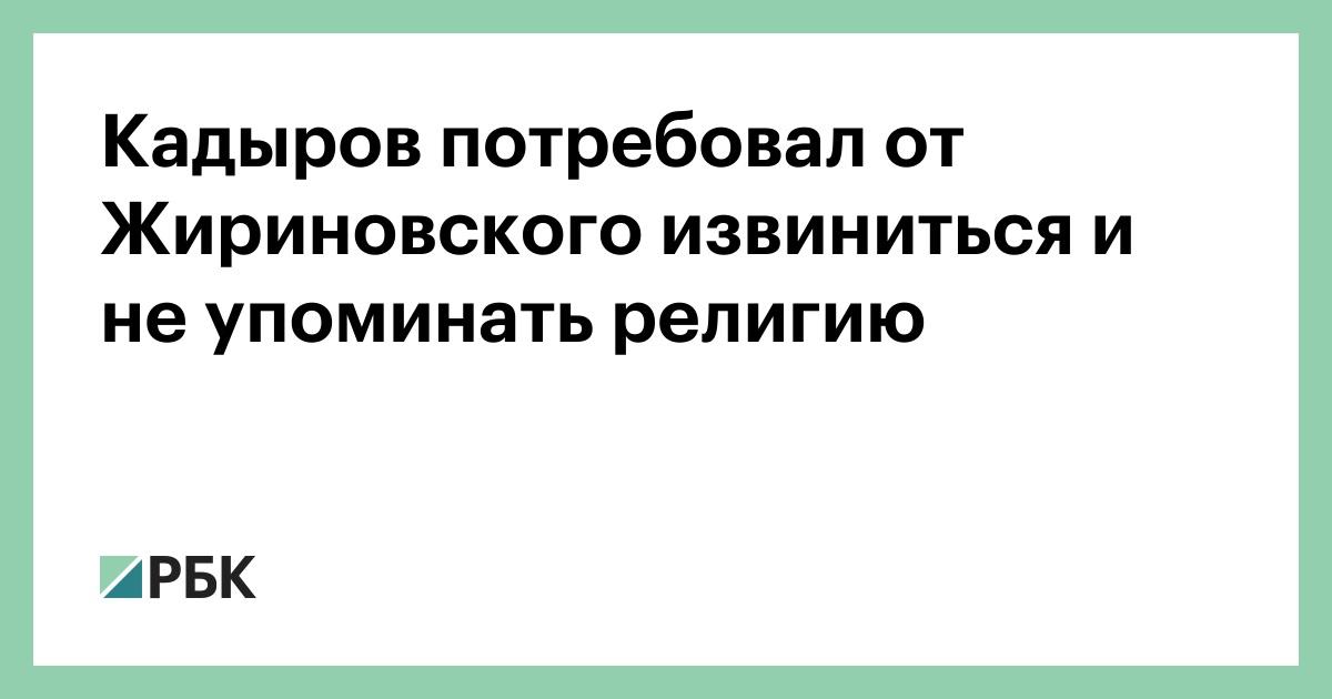Кадыров потребовал от Жириновского извиниться и не упоминать религию