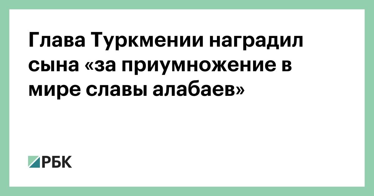 Глава Туркмении наградил сына «за приумножение в мире славы алабаев» :: Политика :: РБК