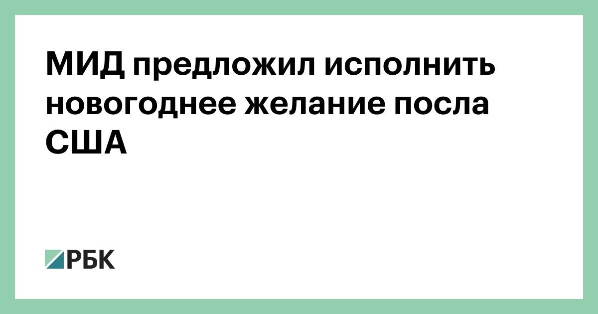 МИД предложил выполнить новогоднее желание посла США :: Политика :: РБК