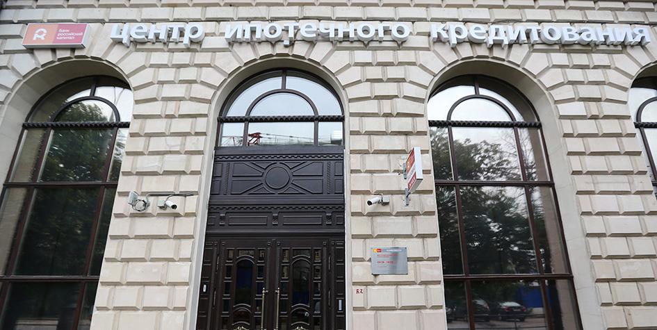 Вход в Центр ипотечного кредитования ПАО АКБ «Российский капитал»