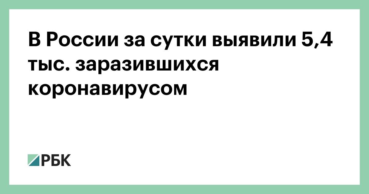 В России за сутки выявили 5,4 тыс. заразившихся коронавирусом