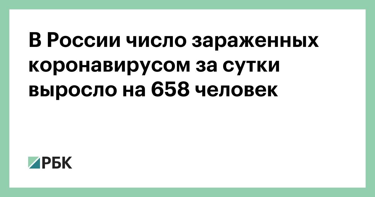 В России число зараженных коронавирусом за сутки выросло на 658 человек