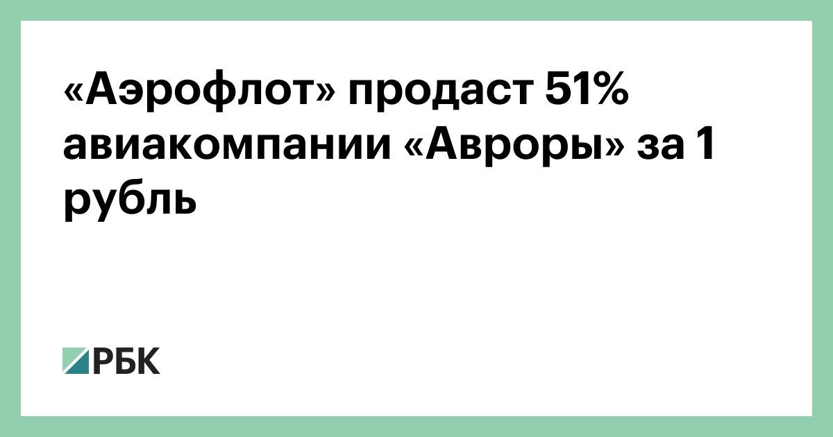 «Аэрофлот» продаст 51% авиакомпании «Авроры» за 1 рубль