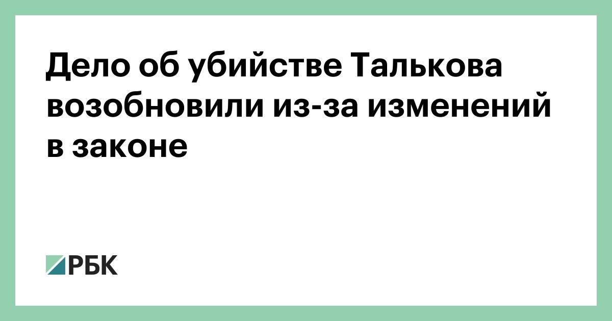 Дело об убийстве Талькова возобновили из-за изменений в законе :: Общество :: РБК - ElkNews.ru