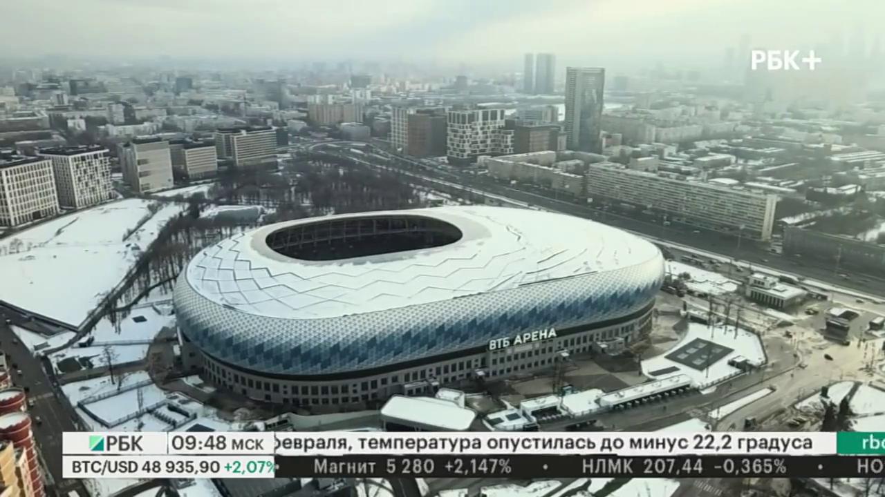 «ВТБ Арена» — новая точка притяжения в историческом центре Москвы