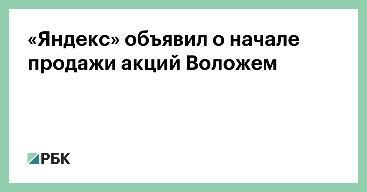 «Яндекс» объявил о начале продажи акций Воложем