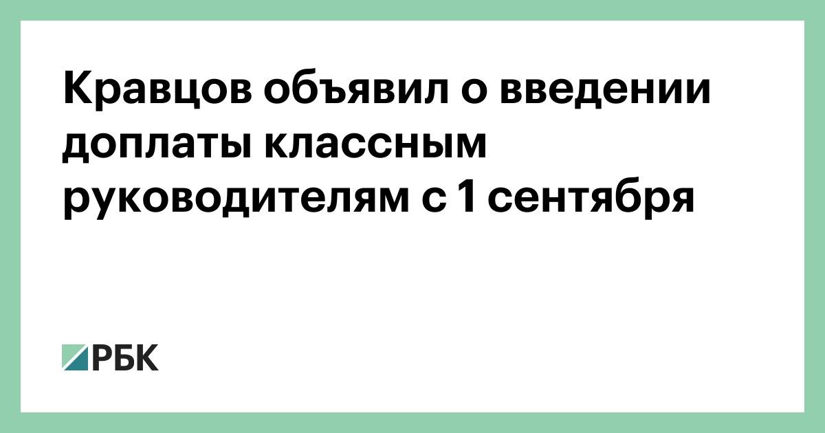 Кравцов объявил о введении доплаты классным руководителям с 1 сентября