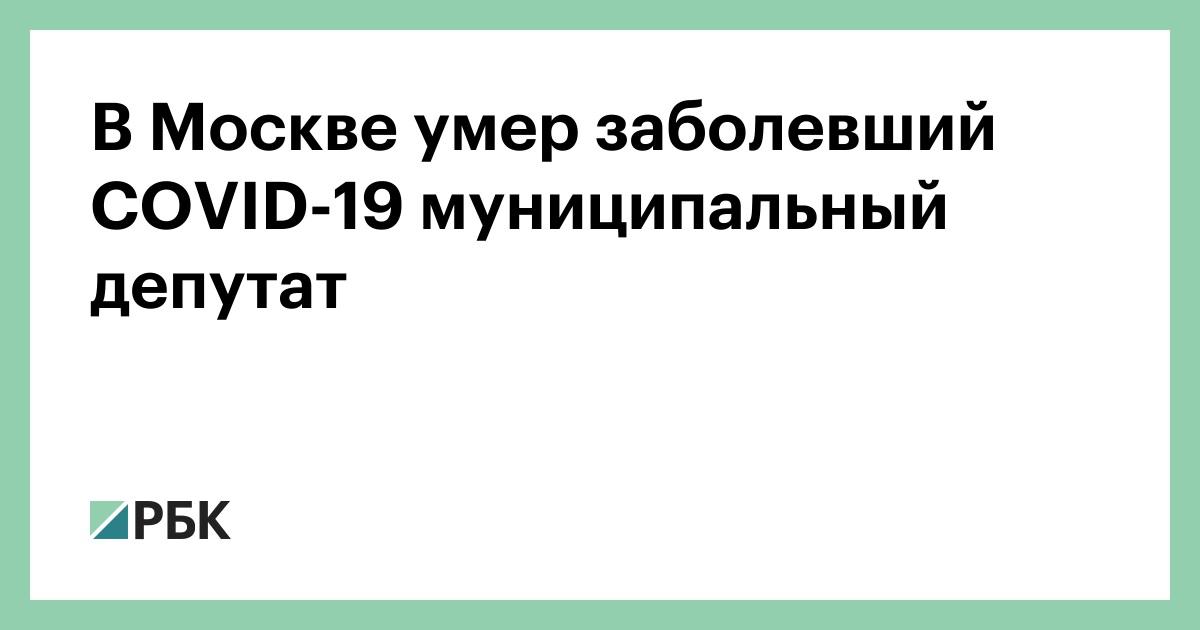 В Москве умер заболевший COVID-19 муниципальный депутат