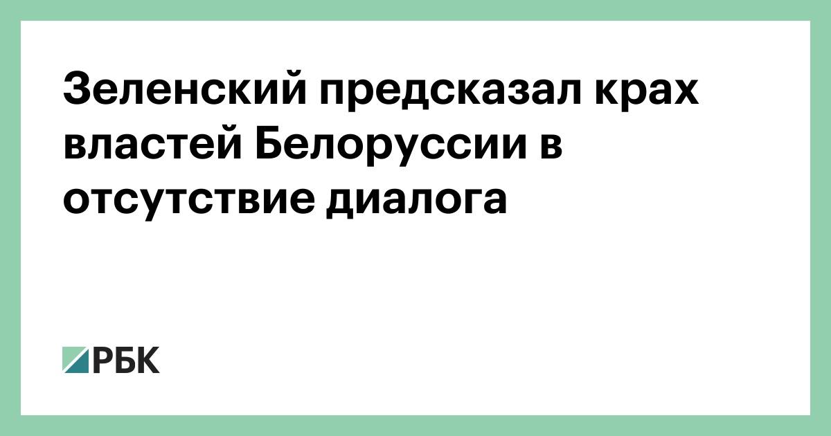 Зеленский предсказал крах властей Белоруссии в отсутствие диалога