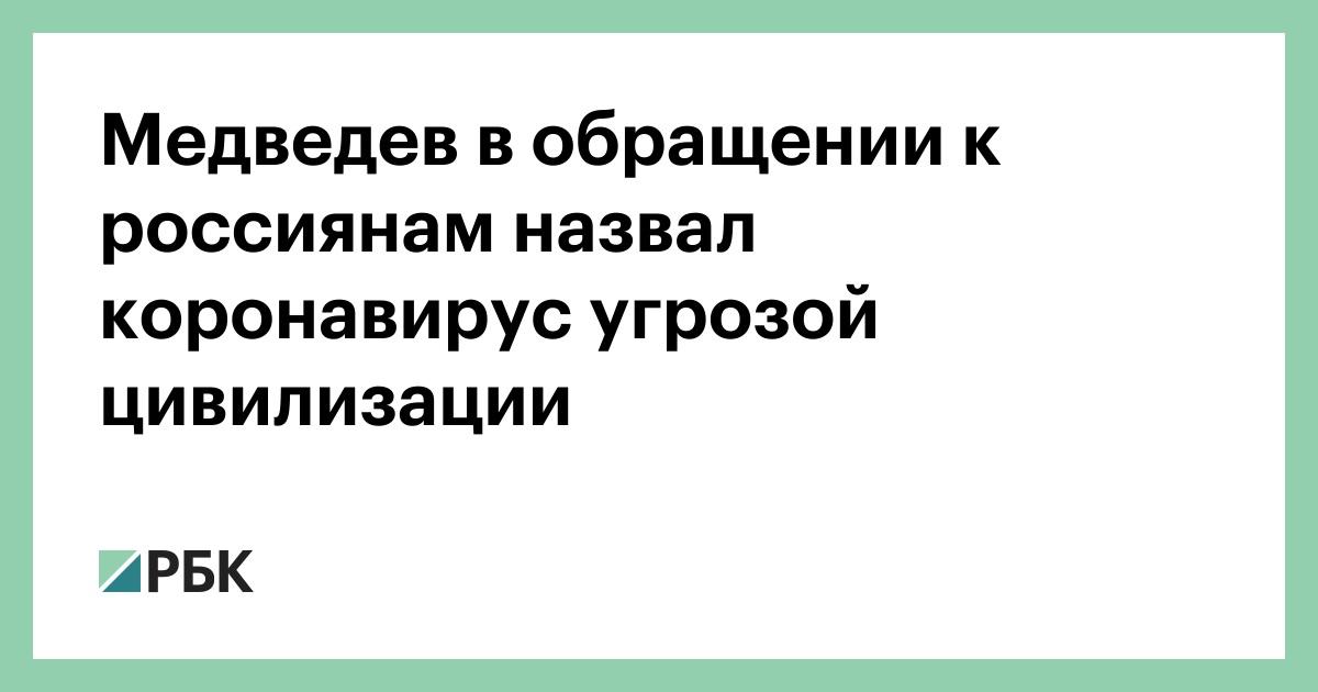 Медведев в обращении к россиянам назвал коронавирус угрозой цивилизаци