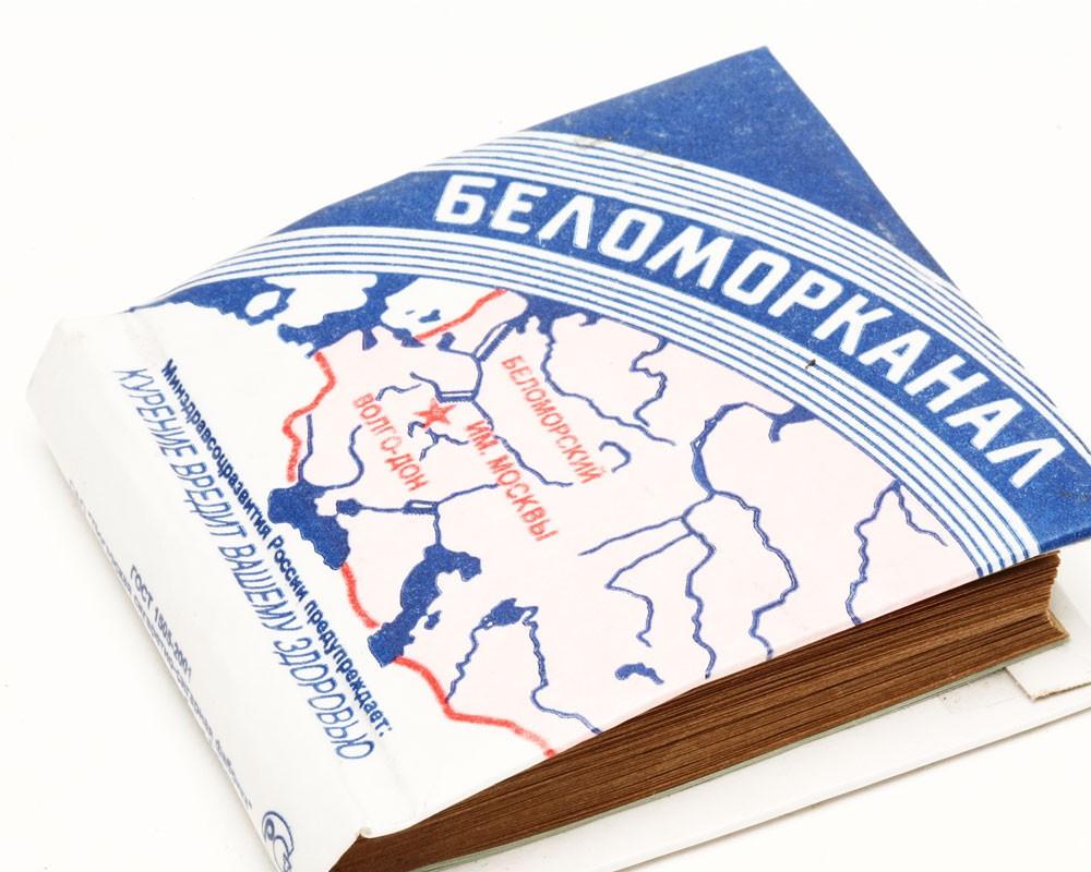 Купить сигареты беломорканал в москве розницу где в новосибирске можно купить электронные сигареты