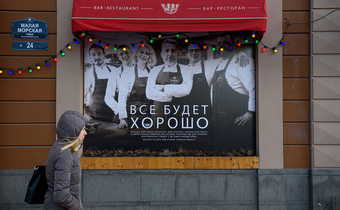Плакат на окнах закрытого на карантин ресторана в центреСанкт-Петербурга