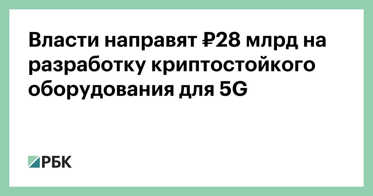 Власти направят ₽28 млрд на разработку криптостойкого оборудования для 5G
