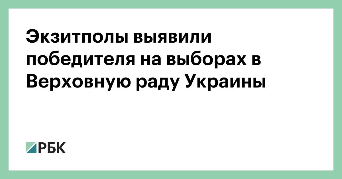 Экзитполы выявили победителя на выборах в Верховную раду Украины