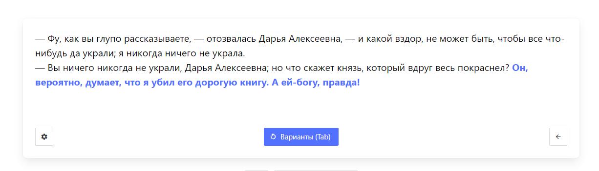«Порфирьевич» дописал отрывок из сцены романа «Идиот» Федора Достоевского