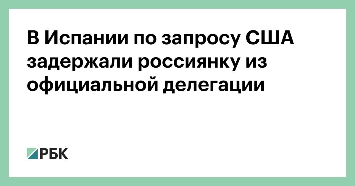 В Испании по запросу США задержали россиянку из официальной делегации