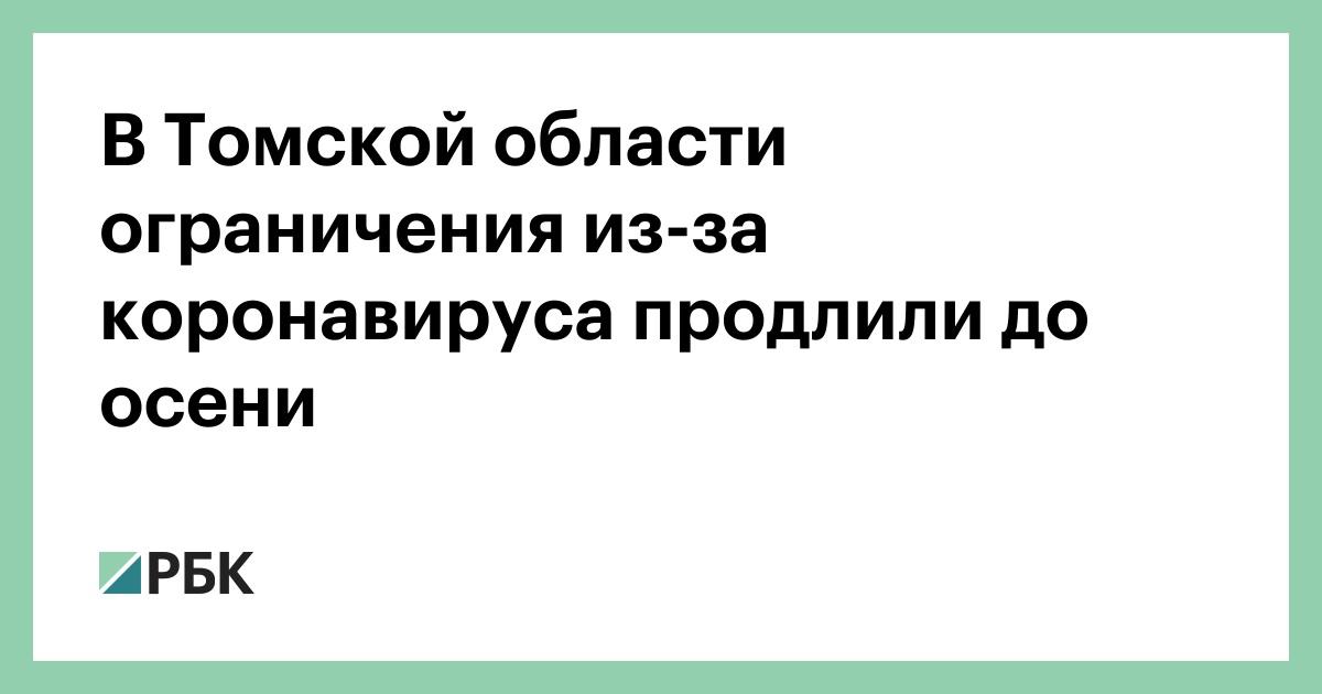В Томской области ограничения из-за коронавируса продлили до осени