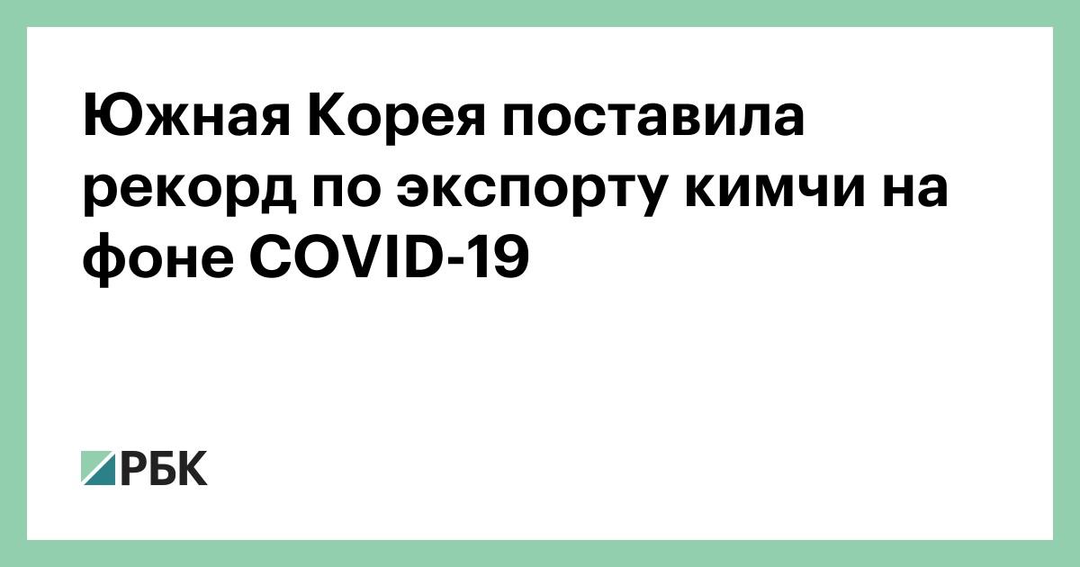 Южная Корея поставила рекорд по экспорту кимчи на фоне COVID-19 :: Общество :: РБК