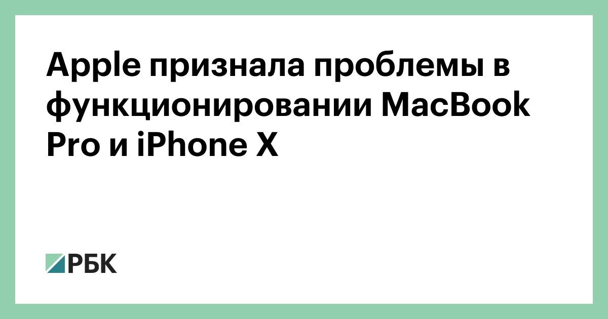 Apple признала проблемы в функционировании MacBook Pro и iPhone X