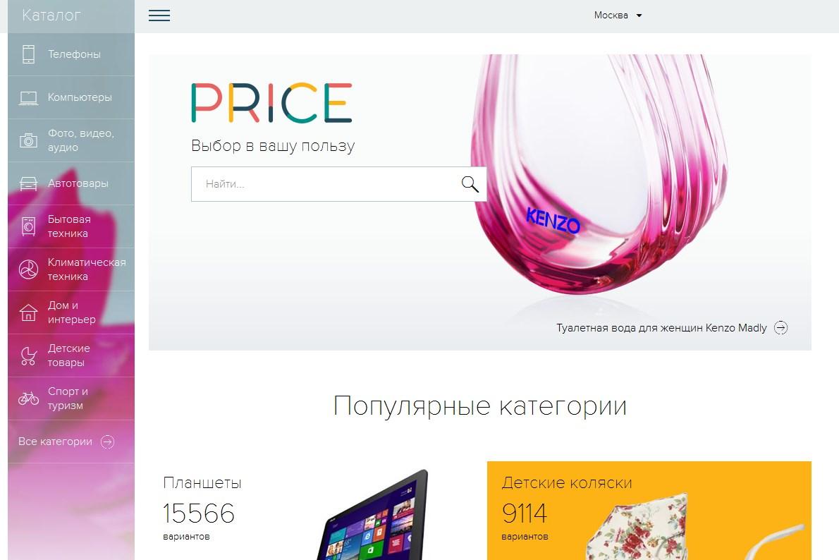 New price main – Главная страница нового сайта Price.ru