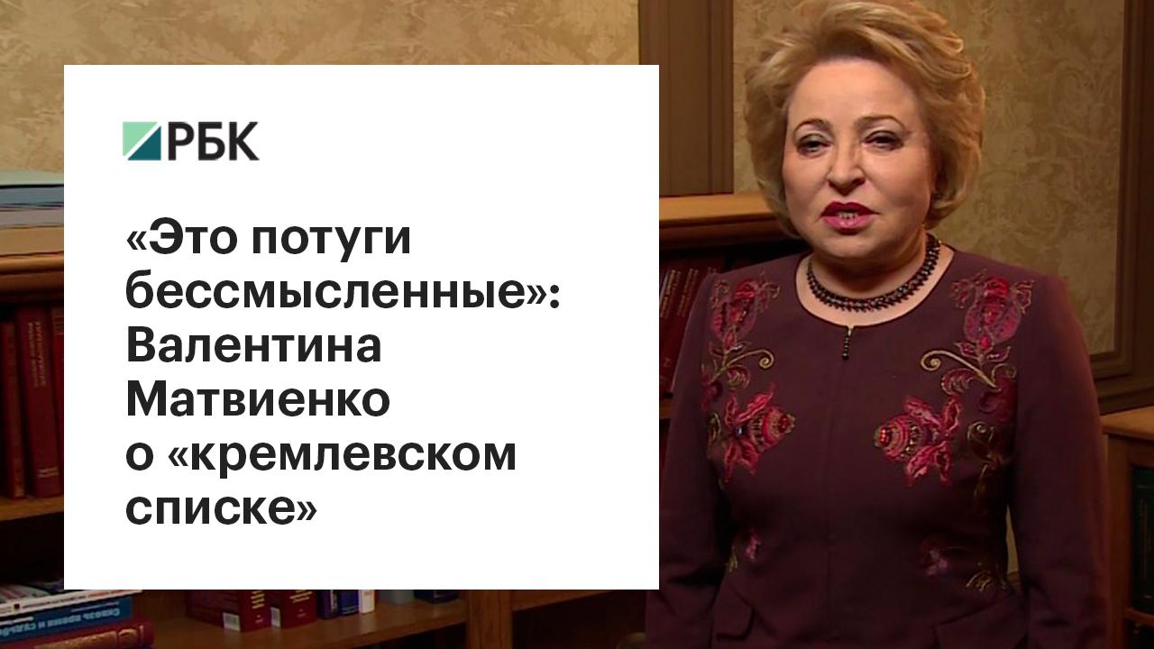 Видео:council.gov.ru