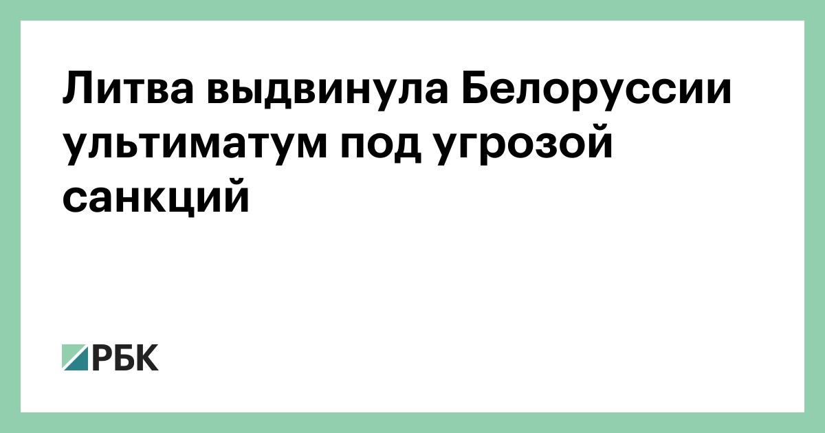 Литва выдвинула Белоруссии ультиматум под угрозой санкций