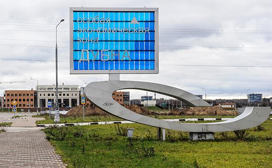 Особая экономическая зона «Дубна»