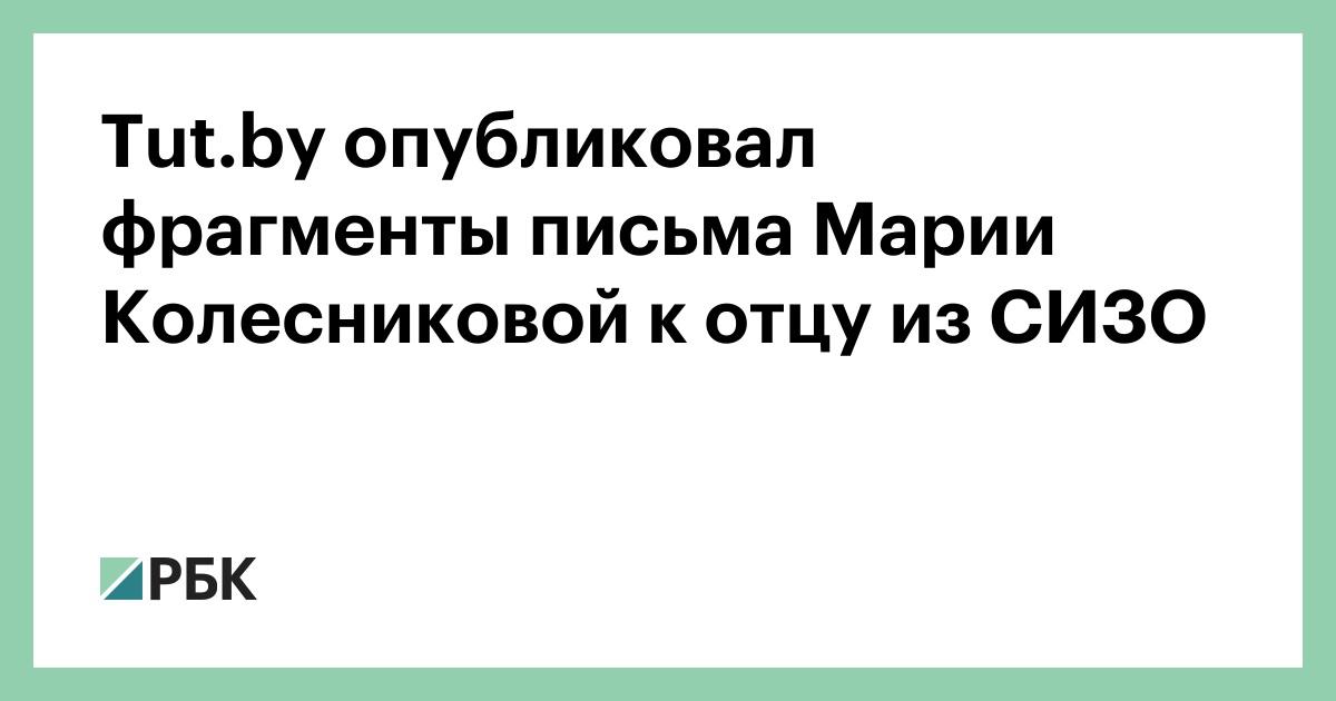 Tut.by опубликовал фрагменты письма Марии Колесниковой к отцу из СИЗО