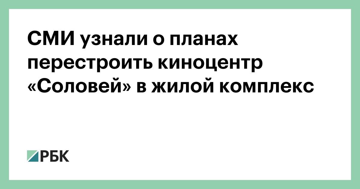 CМИ узнали о планах перестроить киноцентр «Соловей» в жилой комплекс